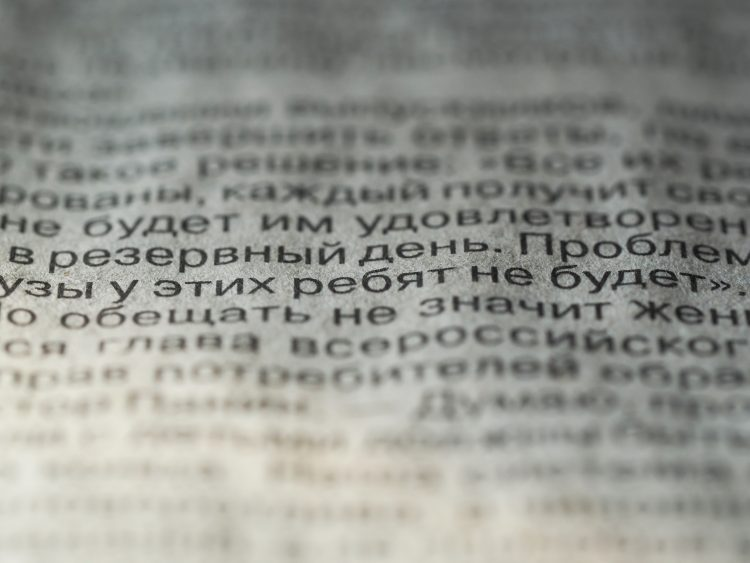 Close up of Russian text in newspaper.